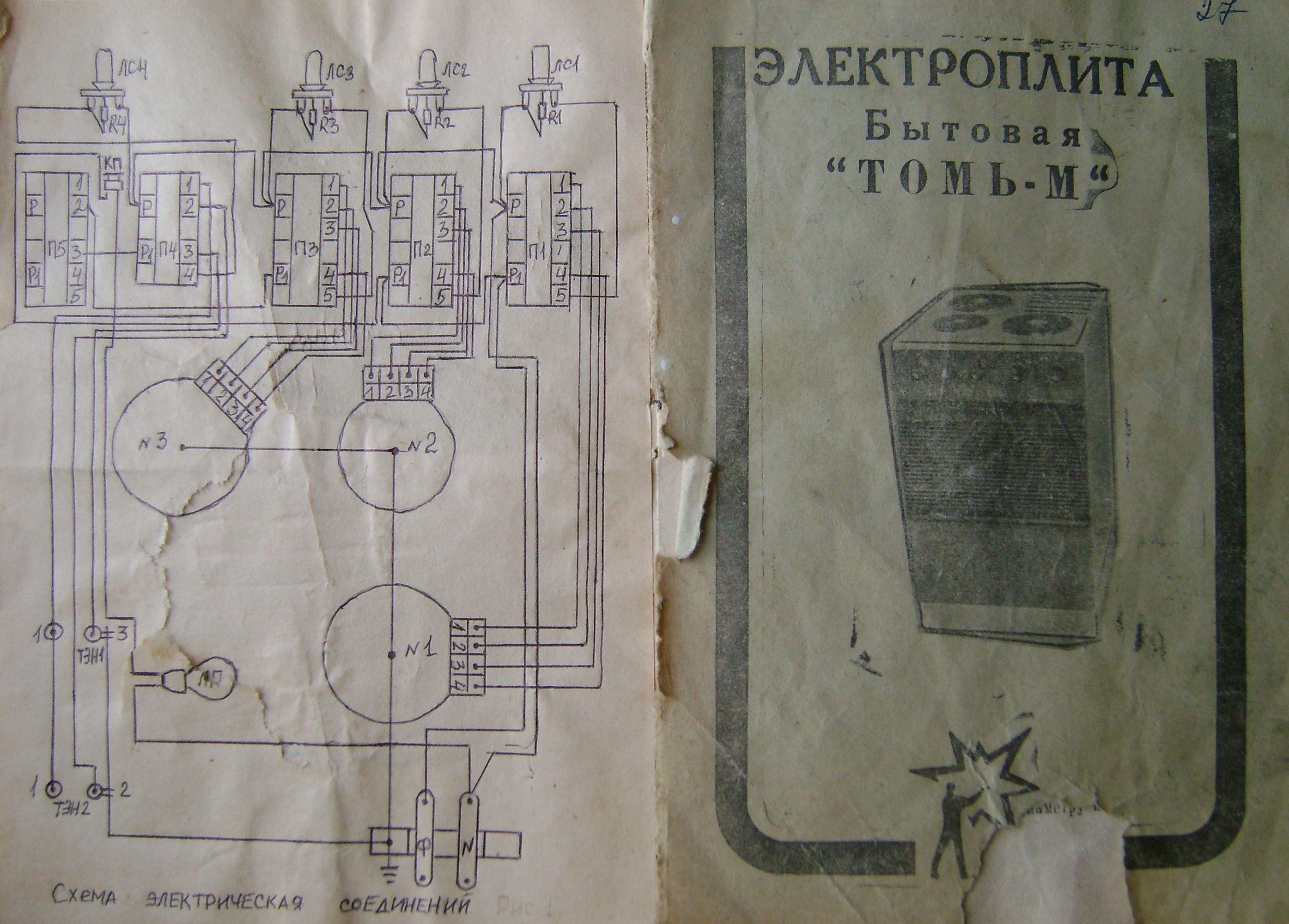 подключения электро плитки схема